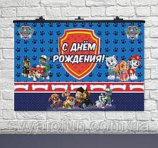 Плакат для праздника Щенячий патруль синий 75×120см рус