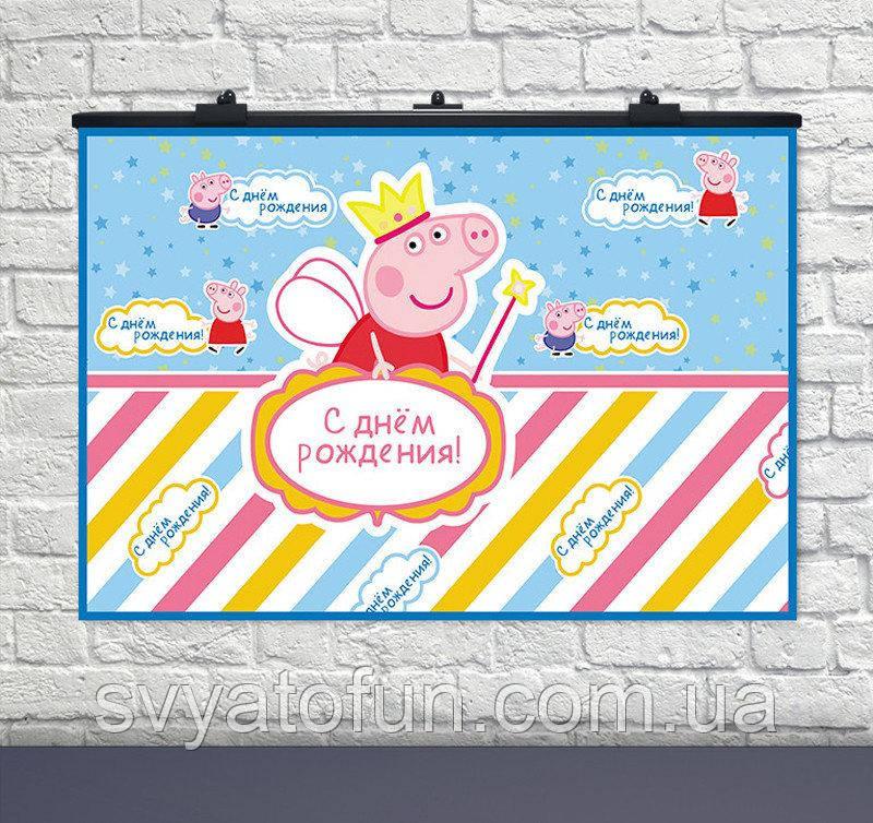Плакат для праздника Свинка Пеппа 75×120см рус