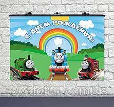 Плакат для праздника Паровозик Томас 75×120см рус
