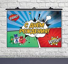 Плакат для праздника Герои в масках 75×120см рус