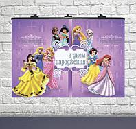 Плакат для свята Принцеси Дісней № 1 75×120см укр