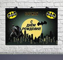 Плакат для праздника Бэтмен 75×120см рус