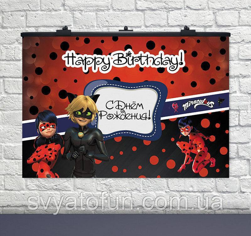 Плакат для свята Леді Баг і Містер Кіт 75×120см укр