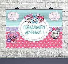 Плакат для праздника Малышарики 75×120см рус