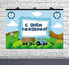 Плакат для праздника Синий трактор 75×120см рус