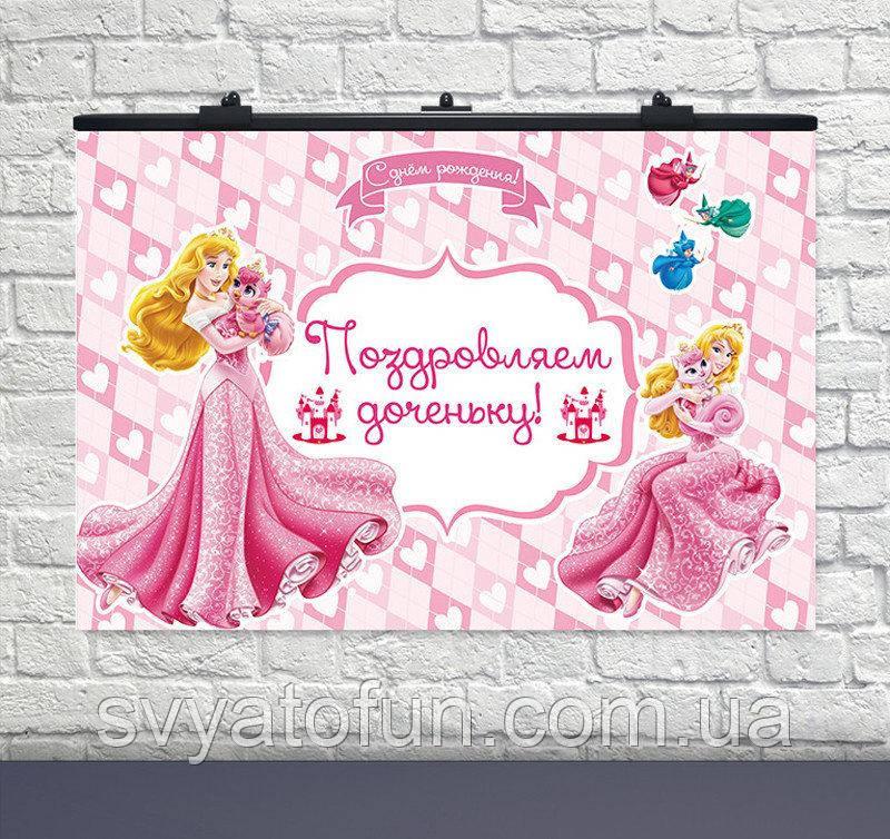 Плакат для праздника Золушка 75×120см рус