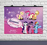 Плакат для праздника Маленькие пони 75×120см рус
