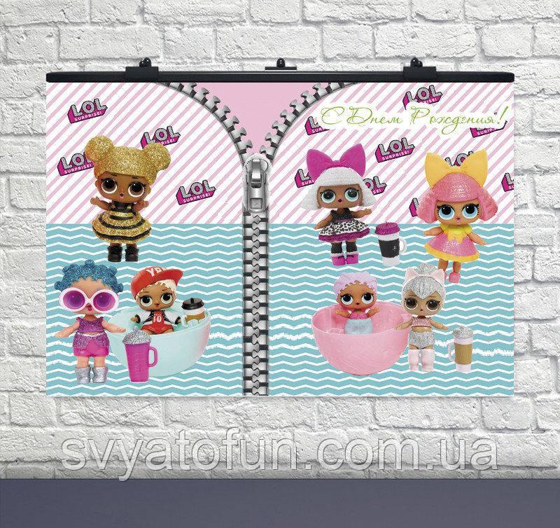 Плакат для праздника Куклы ЛОЛ-2 75×120см рус