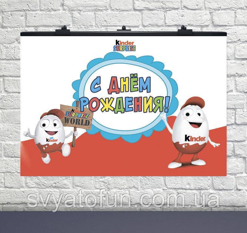 Плакат для праздника Киндер 75×120см рус