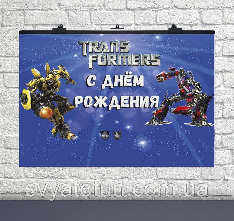 Плакат для праздника Трансформеры 75×120см рус