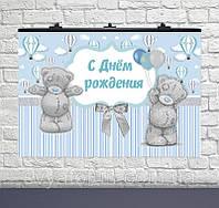 Плакат для праздника Мишки Тедди №3 голубой 75×120см  рус