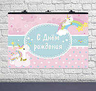 Плакат для праздника Единорог розовый 75×120см рус