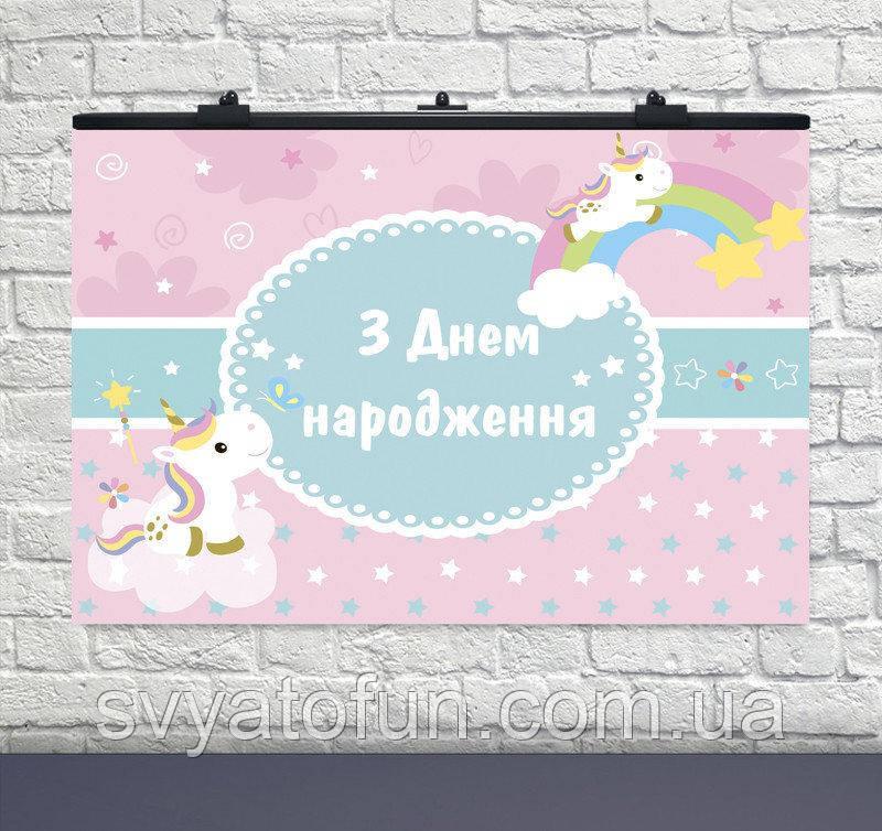 Плакат для свята рожевий Єдиноріг 75×120см укр