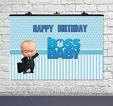 Плакат для праздника Босс Молокосос 75×120см англ