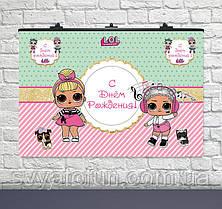 Плакат для праздника Куклы ЛОЛ 75×120см рус
