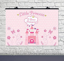 Плакат для праздника Принцессы сердечки 75×120см