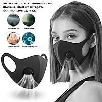 Черная маска для лица с клапаном Многоразовая