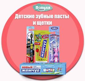Дитячі зубні пасти та щітки