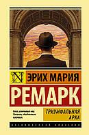 Триумфальная арка. Эрих Мария Ремарк