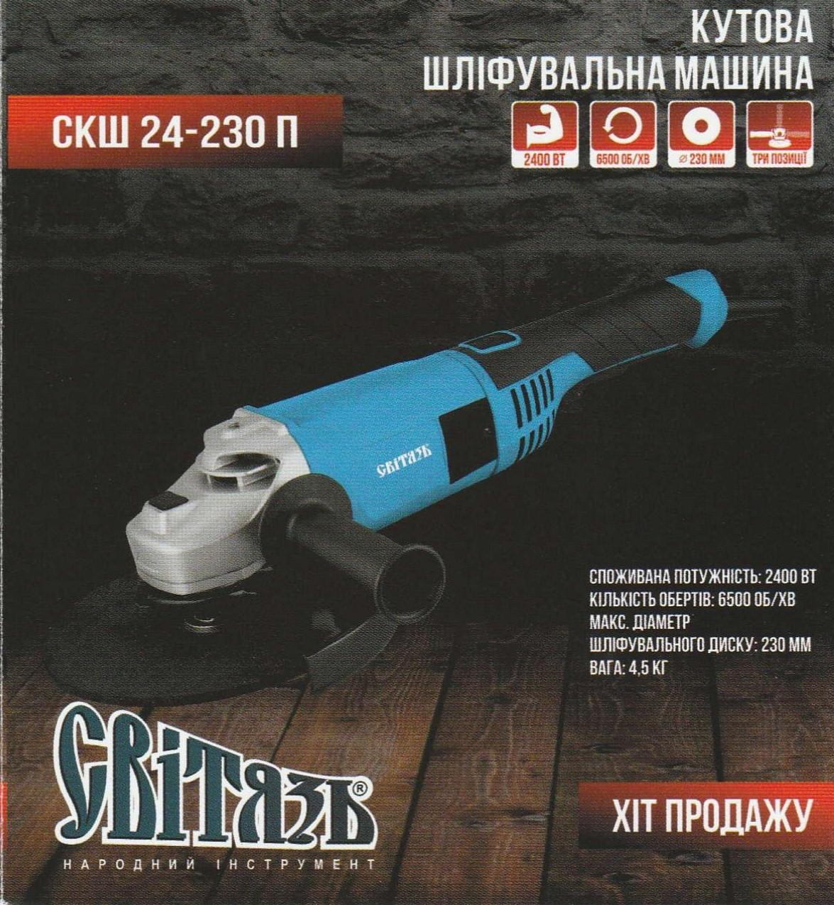 Угловая Шлифовальная Машина  Свитязь СКШ 24-230 П