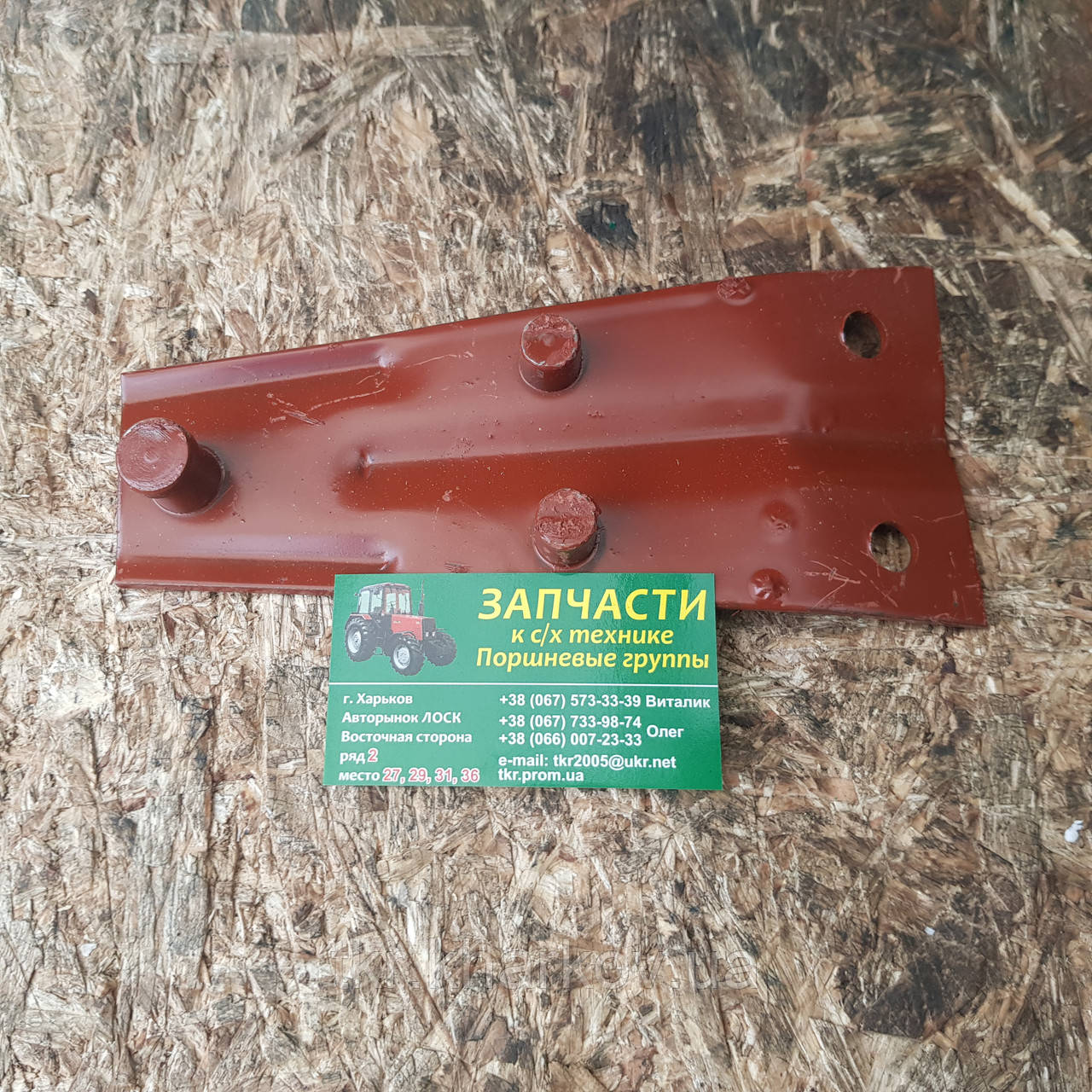 Держатель ножа на косилку роторную 1,65 м  (12 мм отверстие)