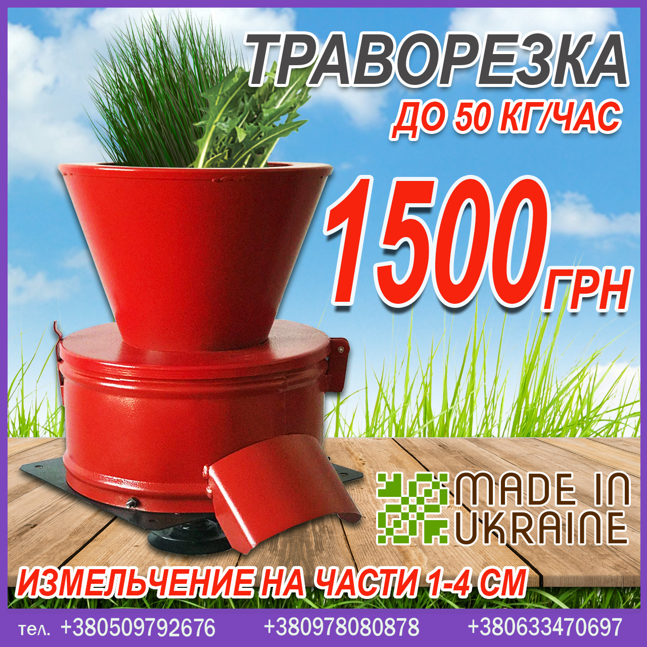 Траворезка предназначена для превращения свежескошенной зеленой травы в корм