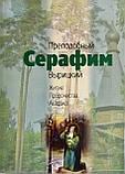 Серафим Вырицкий. Житие. Пророчества. Акафист, фото 4