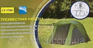 Туристическая 3-х местная палатка тамбур  210*190*135см Lanyu LY 1709