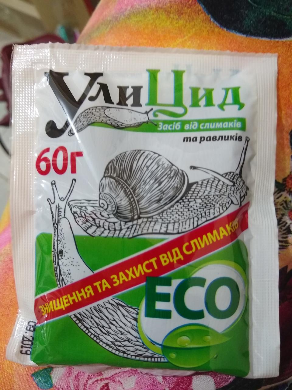 Моллюскоцид пестицид Улицид Еко 60 грам на 15 м2 від слимаків та равликів Україна