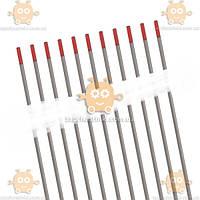 Электроды вольфрамовые 2х175мм (красный н/ж) упаковка 10шт