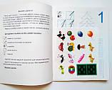 Прописи цифри та знаки 4-6 років з наліпками. (Торсінг), фото 3