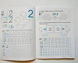 Прописи цифри та знаки 4-6 років з наліпками. (Торсінг), фото 4