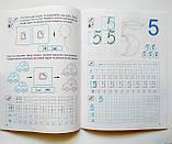 Прописи цифри та знаки 4-6 років з наліпками. (Торсінг), фото 6