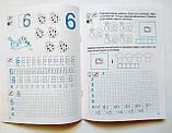 Прописи цифри та знаки 4-6 років з наліпками. (Торсінг), фото 7