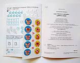 Прописи цифри та знаки 4-6 років з наліпками. (Торсінг), фото 8