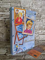 """Книга """"Поллианна. Все истории о Поллианне в одной книге"""" Элинор Ходжман Портер"""