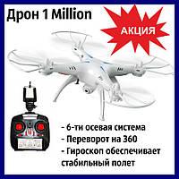 Профессиональный квадрокоптер дрон 1 Million с WiFi камерой (Pro). Квадрокоптеры с камерой на радиоуправлении.