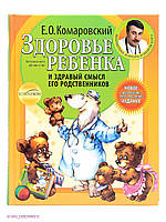 Здоров'я дитини і здоровий глузд його батьків Євген Комаровський
