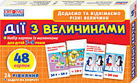 Дії з величинами Картки Укр Світогляд  4823076117573 345690, КОД: 1738533