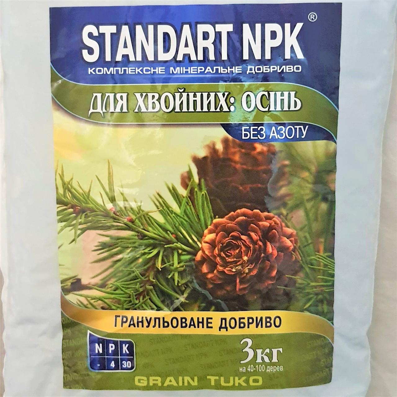 Комплексное удобрение для Хвойных Осенью - STANDART NPK, 3 кг