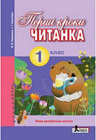 "1 клас | ЧИТАНКА ""ПЕРШІ КРОКИ"" | Науменко В. | Литера ЛТД"