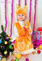 Карнавальный костюм Белочка от 3-7 лет