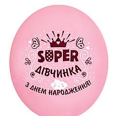 """0570 Шар 12"""" (30 см) """"SUPER дівчинка З Днем Народження"""" на пудровом (BelBal)"""