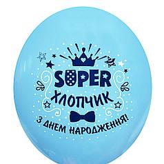 """0571 Шар 12"""" (30 см) """"SUPER хлопчик З Днем Народження"""" на голубом (BelBal)"""