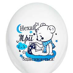 """0572 Шар 12"""" (30 см) """"Нехай мрії здійснюються"""" мишка на белом (BelBal)"""