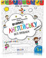 Вчимо англійську без проблем (част. 1) Серія: Крок до школи Автор: Т. Жирова, В. Федієнко