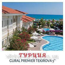 ТУРЦИЯ - любимый ВИП-отель GURAL PREMIER TEKIROVA 5 * по отличной цене!