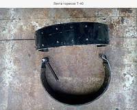 Лента тормозная Т-40