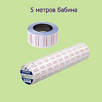 Лента-ценник 21,5х12 мм с полосой, в упаковке 10 шт 5 метров.