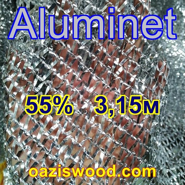 Алюминет Aluminet фольгированная сетка энергосберегающая светоотражающая 3,15м 55% зеркальная